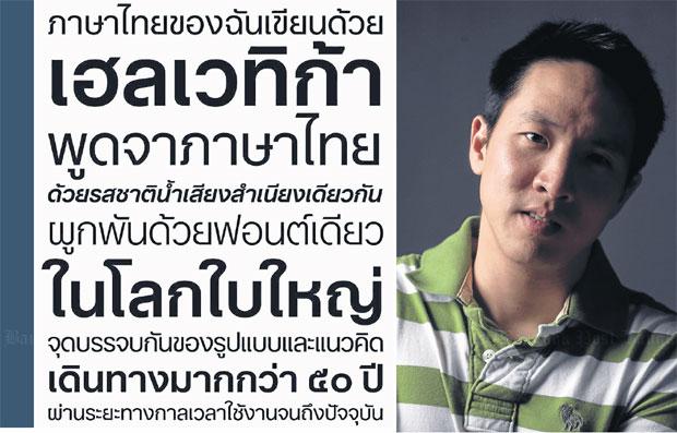 Thaï font